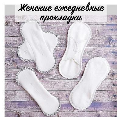 Многоразовые гигиенические ежедневные прокладки для женщин.